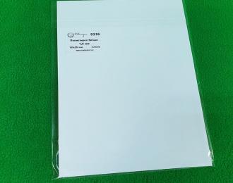 Полистирол белый лист 1,5 мм - 185х250 мм - 2 шт