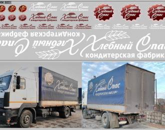 Набор декалей 0219 Кондитерская фабрика (вариант 1) (200х70)