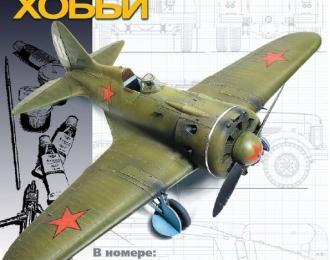 "Журнал ""М-Хобби"" 12 выпуск 2017 год"