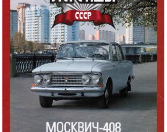 Журнал Автолегенды СССР 12 -  МОСКВИЧ 408