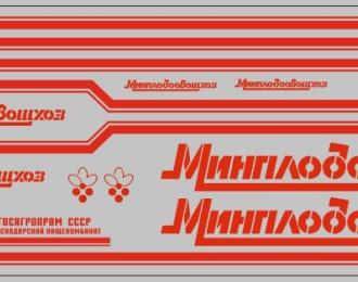 Набор декалей 0005 Минплодовощхоз ОДАЗ (вариант 1), красные (200х70)