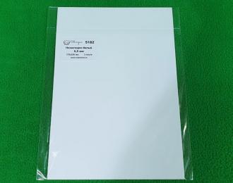 Полистирол белый лист 0,5 мм - 175х250 мм - 3 шт