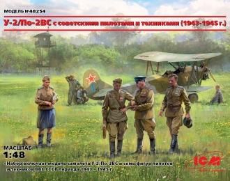 Сборная модель U-2/Po-2VS with Soviet Pilots & GP (1943-1945)