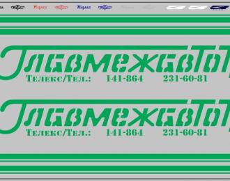 Набор декалей Главмежавтотранс ALKA (вариант 3) (200х70), зеленый