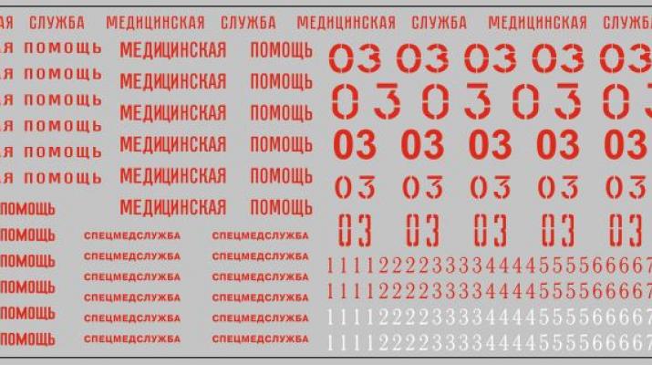 Набор декалей Надписи для медицинских автомобилей (100х140)