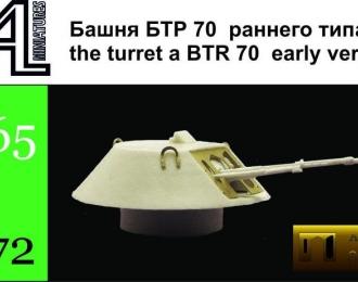 Набор для доработки Башня БТР-70 раннего типа