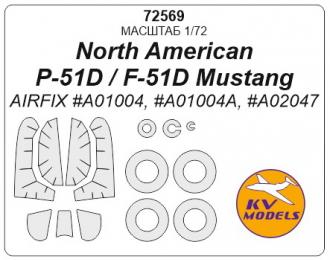 Набор окрасочных масок для P-51D Mustang + маски на диски и колеса