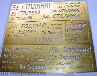 """Окрасочный трафарет №2 """"За Родину, За Сталина, На Берлин!"""""""