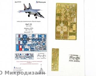 Фототравление Советский истребитель-перехватчик МиГ-25 (ICM)