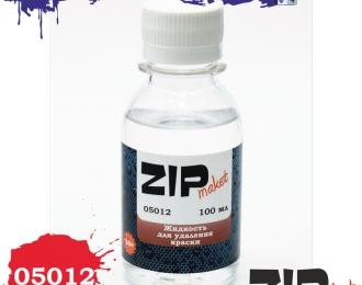 Жидкость для удаления краски 100 мл