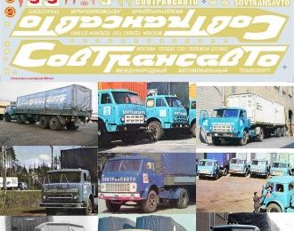 Набор декалей SOVTRANSAVTO МАЗ-500, 200х100