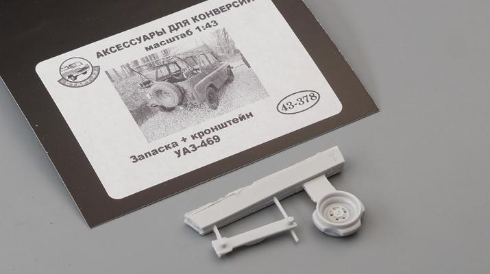Запаска + кронштейн УАЗ-469