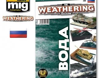 """Журнал """"Weathering"""". ВЫПУСК 10. Вода (На русском языке)"""