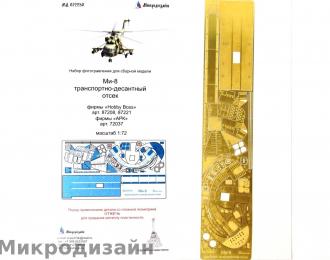 Фототравление Ми-8 транспортно-десантный отсек