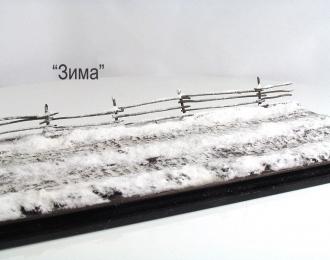 Декоративное основание тип-10 (24х10) дорога и плетень, зима