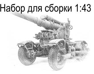 Сборная модель Советская 203-мм гаубица Б-4М на колесном ходу