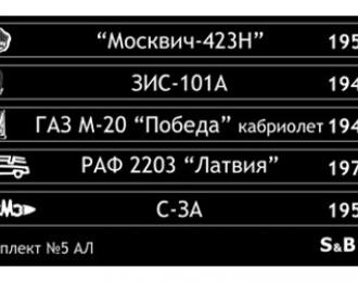 Наклейки для боксов от S and B Автолегенды СССР Комплект #5