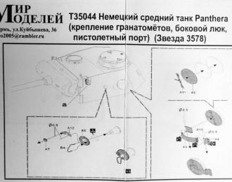 Фототравление Немецкий средний танк Sd. Kfz. 171 Panther ausf.D (крепление гранатомётов, боковой люк, пистолетный порт) (Звезда 3578)