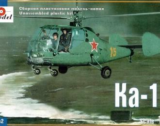 Сборная модель Советский палубный противолодочный вертолет Ка-15