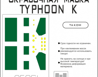 Окрасочная маска для Typhoon-K (Takom)