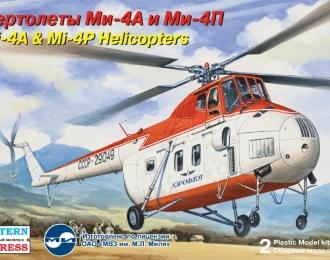 Сборная модель Вертолеты Ми-4А +Ми-4П Аэрофлот
