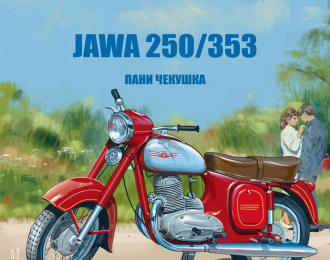 Jawa-250/353, Наши мотоциклы 13