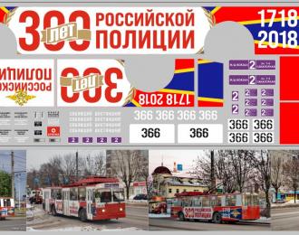 Набор декалей Троллейбус 300 ЛЕТ ПОЛИЦИИ РОССИИ (100х290)