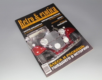 Журнал Retro & Exotica №2 (02) 2008