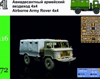 Сборная модель Аэромобильный армейский вездеход 4х4 (Тент)(ГАЗ66)