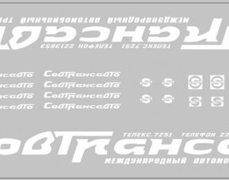 Набор декалей 0032 Совтрансавто для МАЗ-9758 (вариант 4), белый (100х290)