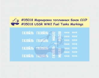 Декаль Маркировка топливных баков танков СССР.