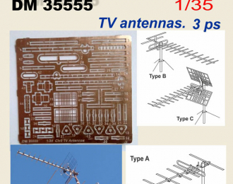 TV антенны. Набор из 3 антенн