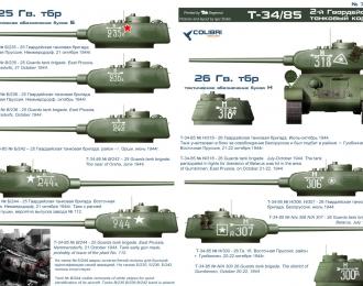 Декаль для Т-34-85 2 ГвТК (operation Bagration)