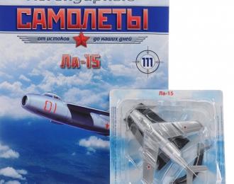 Ла-15, Легендарые Самолеты 111