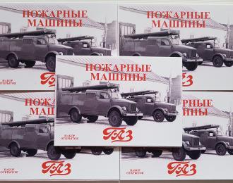 Набор открыток Пожарные машины Горький