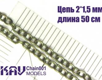 Цепь 2*1,5 мм (50 cм)