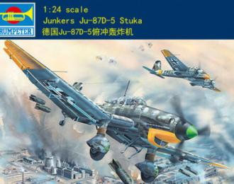 Сборная модель Junkers Ju-87D-5 Stuka