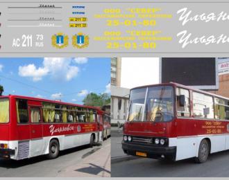 Набор декалей Ульяновск для Икаруса (200х30)