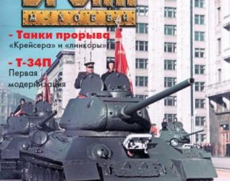 """Журнал """"Броня"""" 1 выпуск 2011 года"""