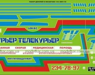 Набор декалей ЗИЛ 118 Юность N2, 190х80
