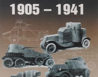 Книга «Отечественные бронеавтомобили 1905-1941» - Солянкин А, Павлов М., Павлов И., Желтов И.
