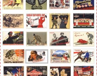 Набор декалей плакаты и афиши для оформления диорам, 100 х 135 мм (обратная декаль)  ТИП 15