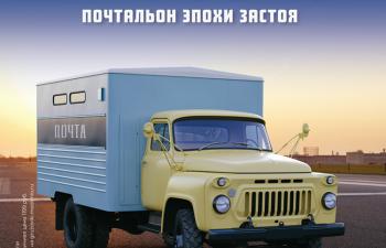 ГЗСА-3711 (53А), Легендарные Грузовики СССР 25