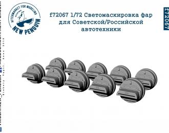 Набор для доработки - Светомаскировка фар для Советской/Российской автотехники. 10 шт
