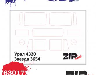 Набор масок «УРАЛ4320», (Звезда)