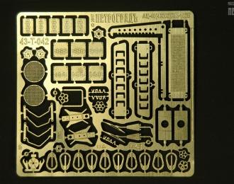 Фототравление Базовый набор для АЦ-40(43202) ПМ-102Б