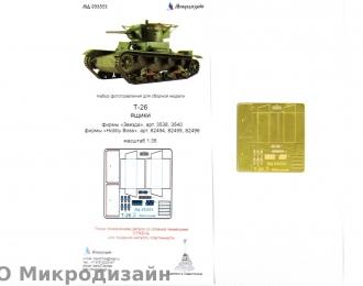 Фототравление Советский легкий танк Т-26 (Ящики ЗИП, для Звезда, Hobby Boss)