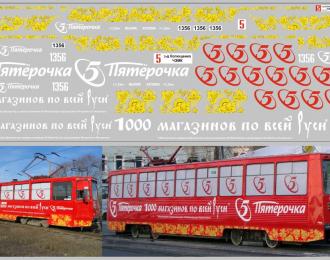 Набор декалей Трамвай КТМ-5М3 Челябинск с рекламой магазина Пятерочка (100х290)