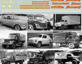 Набор декалей надписи Почта СССР, 190х80
