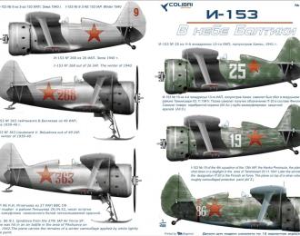 Декаль для И-153/И-15 БИС в Зимней войне 1939-40.